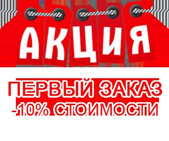-10% на первы вызов сантехника